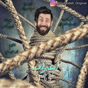 علی ستوده اعتراف