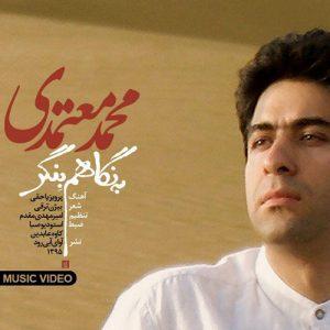 محمد معتمدی به نگاهم بنگر