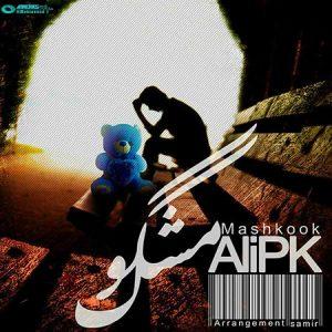 علی PK مشکوک