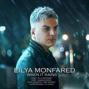 ایلیا منفرد وقتی بارون میباره