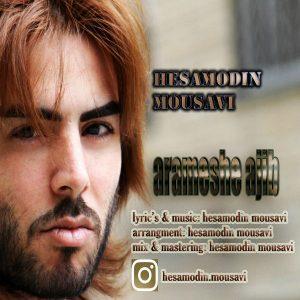 حسام الدین موسوی آرامش عجیب