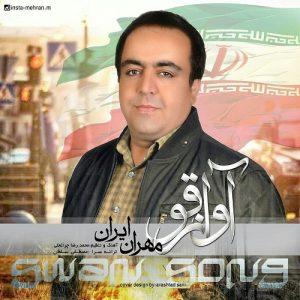 مهران ایران آواز قو