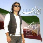 مهرداد عبدالهی ایران