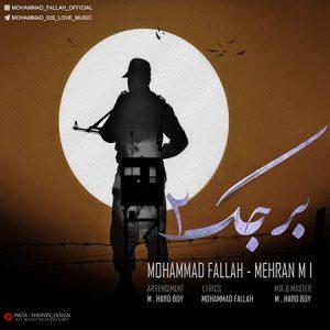 محمد فلاح برجک 2