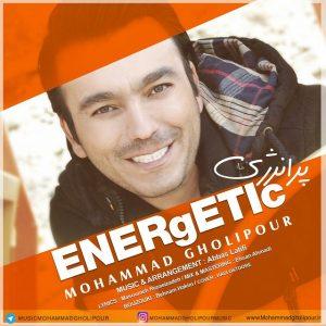 محمد قلی پور پر انرژی