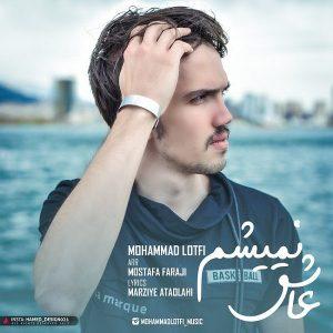 محمد لطفی عاشق نمیشم