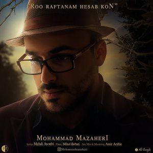 محمد مظاهری رو رفتنم حساب کن