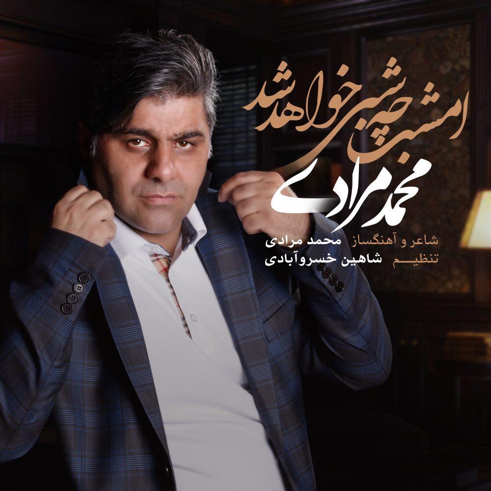 محمد مرادی امشب چه شبی خواهد شد