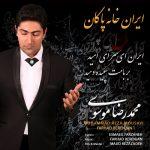 محمدرضا موسوی ایران خانه پاکان