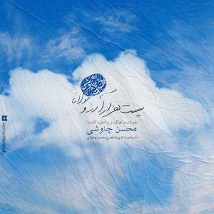 محسن چاوشی بيست هزار آرزو