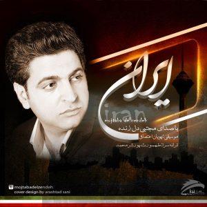 مجتبی دل زنده ایران
