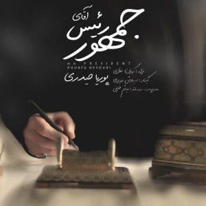 پوریا حیدری آقای رئیس جمهور