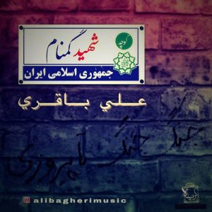 علی باقری شهید گمنام