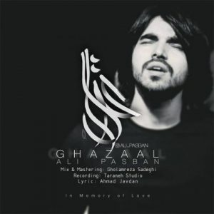 علی پاسبان غزال