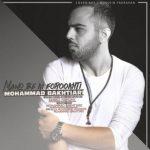 محمد بختیاری منو به کی فروختی
