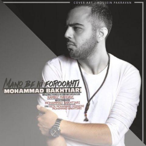 دانلود آهنگ محمد بختیاری منو به کی فروختی