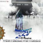 محمد هنرمند غروب جمعه