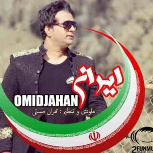 امید جهان ایران