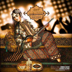 احمد سعیدی مست مست