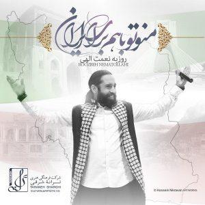 روزبه نعمت الهی منو تو با هم براى ايران