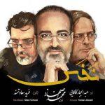 محمد اصفهانی تیتراژ سریال نفس