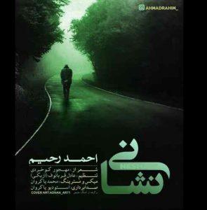 احمد رحیم نشانی