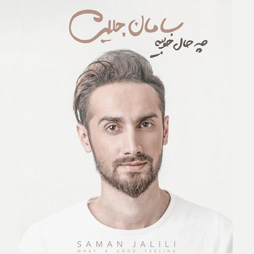 سامان جلیلی چه حال خوبیه