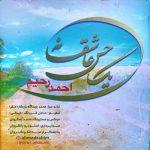 احمد رحیم یک حس عاشقانه