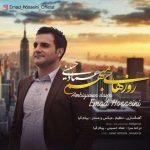 عماد حسینی روزهای مبهم