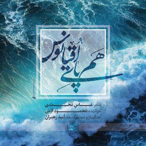 محمود آذش هم پای اقیانوس