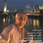 مهرداد حسینی پور غربت ستاره