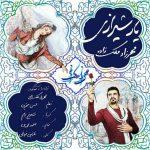 مهرزاد ملک زاده یار شیرازی