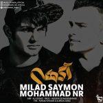 میلاد سایمون آگهی