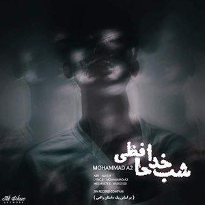 محمد A2 شب خداحافظی