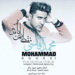 محمد آقاسی فقط با من باش