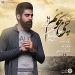 محمد رشیدیان چی بخونم