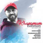بهمن شکیب خانومم