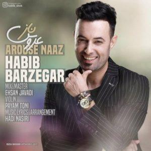 حبیب برزگر عروس ناز
