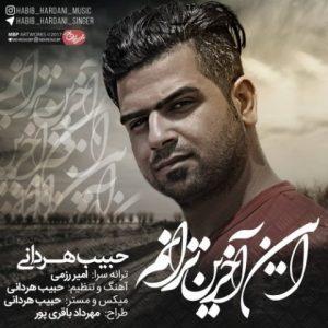 حبیب هردانی این آخرین ترانم