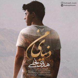هادی نجفی دنیای من