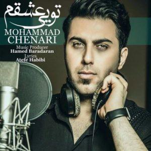 محمد چناری تویی عشقم