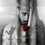 محمد فرجاد این عشق