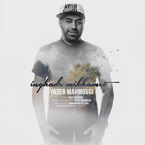 یاسر محمودی اینقدر می خوامت