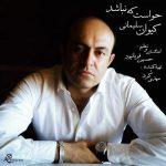 کیوان سلیمانی حواست که نباشد