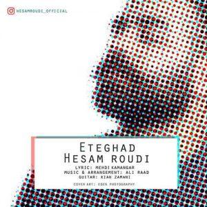 حسام رودی اعتقاد