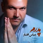عباس افشار پدرم
