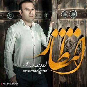 محمد خانی انتظار
