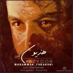 محمد فراهانی هذیون
