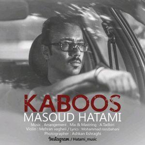 مسعود حاتمی کابوس