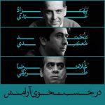 محمد معتمدی در جستجوی آرامش